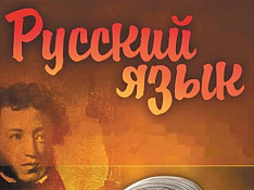 Rus dili kursu Баку