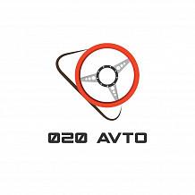 020 Avto
