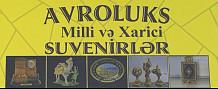 Avroluks Milli və Xarici Suvenirlər